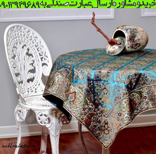 سرویس غذاخوری طاووسی