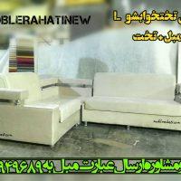 مبل راحتی ال - moblerahati L