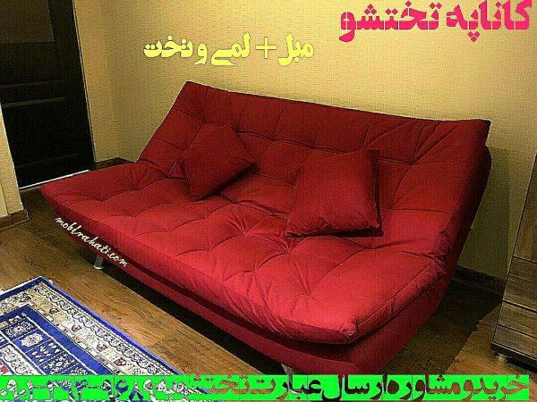 خرید کاناپه تختخوابشو
