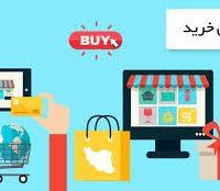 راهنمای خرید از فروشگاه مبل راحتی